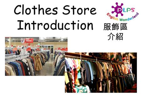 Clothes Store Introduction 服飾區 介紹. Vocabulary 單字介紹.