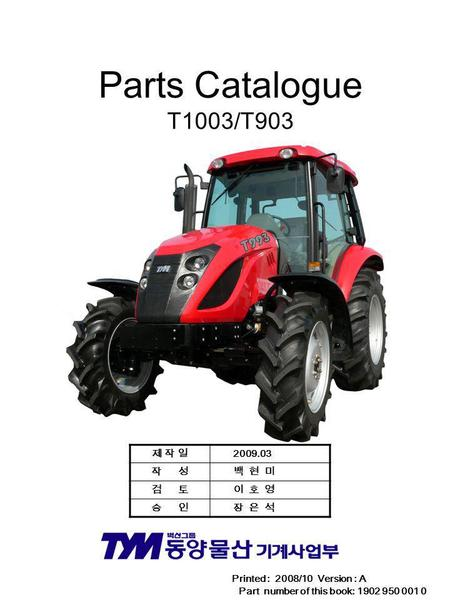 Printed : 2008/10 Version : A Part number of this book: 1902 950 001 0 Parts Catalogue T1003/T903 2009.03.