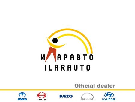 Official dealer «ILARAUTO». Service center of commercial transport Official dealer Our service station has modern professional tools and equipment from.