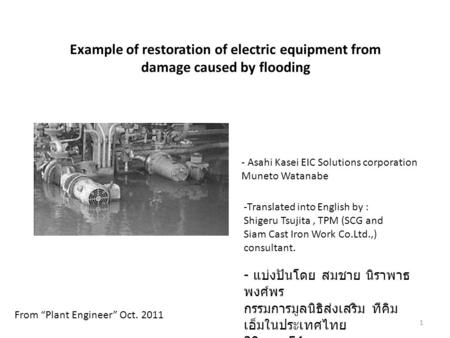 Example of restoration of electric equipment from damage caused by flooding - Asahi Kasei EIC Solutions corporation Muneto Watanabe 1 From Plant Engineer.