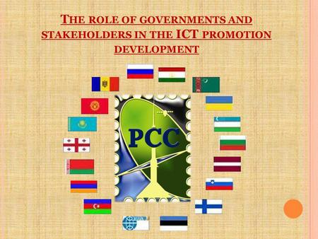 T HE ROLE OF GOVERNMENTS AND STAKEHOLDERS IN THE ICT PROMOTION DEVELOPMENT.
