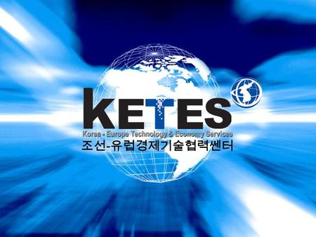 Korea-Europe Technology & Economy Services 1 - Korea-Europe Technology & Economy Services 2 Index About KETES Business Promotion Training Activities.