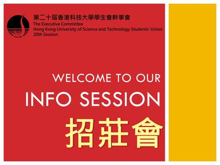 WELCOME TO OUR INFO SESSION. Introduction to HKUSTSU Introduction to each position What have we done? What can you get from being an Ex-co? How to join.