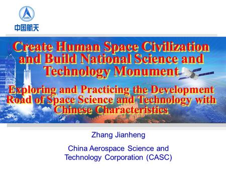 Zhang Jianheng China Aerospace Science and Technology Corporation (CASC) Create Human Space Civilization and Build National Science and Technology Monument.