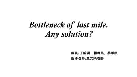 Bottleneck of last mile. Any solution? :. Outline last mile introductionsIndustry CharacteristicsBottleneck introductionsBackgroundFixed–line existing.