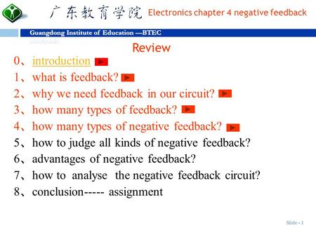 Et Dignitas Guangdong Institute of Education ---BTEC electronic Amor Electronics chapter 4 negative feedback Slide - 1 Review 0 introduction introduction.