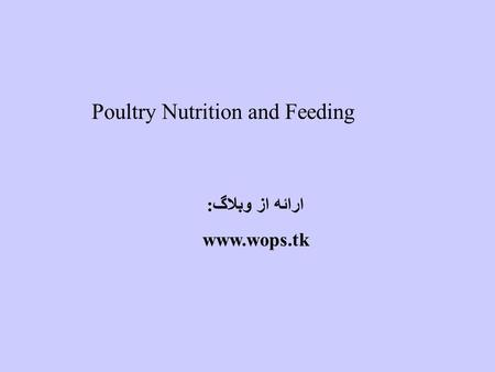 Poultry Nutrition and Feeding ارائه از وبلاگ: www.wops.tk.