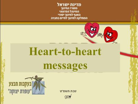 Heart-to-heart messages.  … and grant peace to the Land of Israel and everlasting happiness to its inhabitants … from the prayer for the welfare of the.