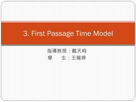 3. First Passage Time Model. Introduction The First-passage-time approach extends the original Merton model by accounting for the observed feature. The.