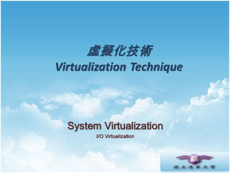 Virtualization Technique Virtualization Technique System Virtualization I/O Virtualization.