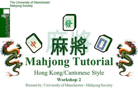 麻將 Mahjong Tutorial Hong Kong/Cantonese Style Workshop 2
