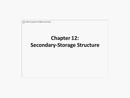 Chapter 12: Secondary-Storage Structure. Outline n Cover 12.1 -12.6 n (Magnetic) Disk Structure n Disk Attachment n Disk Scheduling Algorithms l FCFS,