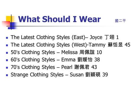 What Should I Wear The Latest Clothing Styles (East) – Joyce 1 The Latest Clothing Styles (West)-Tammy 45 50 s Clothing Styles – Melissa 10 60 s Clothing.