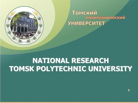 NATIONAL RESEARCH TOMSK POLYTECHNIC UNIVERSITY т.