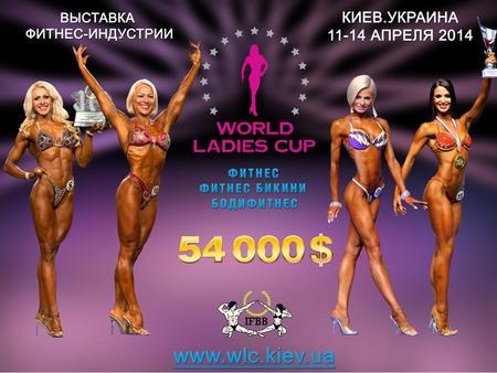 Second international tournament «World Ladies Cup» once again gather best fitness athletes from around the world in Kiev! 75 ladies from 15 countries.
