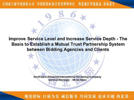 Improve Service Level and Increase Service Depth - The Basis to Establish a Mutual Trust Partnership System between Bidding Agencies and Clients Northwest.