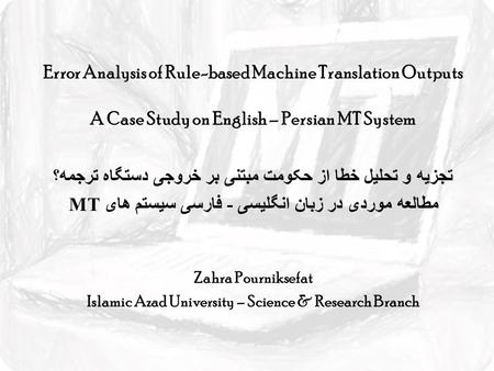 Error Analysis of Rule-based <strong>Machine</strong> <strong>Translation</strong> Outputs A Case Study on English – Persian MT System تجزیه و تحلیل خطا از حکومت مبتنی بر خروجی دستگاه ترجمه؟