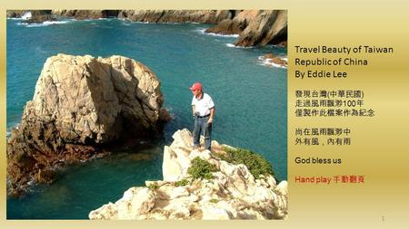 Travel Beauty of Taiwan Republic of China By Eddie Lee ( ) 100 God bless us Hand play 1.