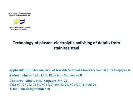 Technology of plasma-electrolytic polishing of details from stainless steel Applicant: JSC «Technopark of Kazakh National University named after Satpayev.