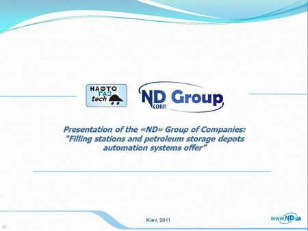 Presentation of the «ND» Group of Companies: Filling stations and petroleum storage depots automation systems offer Kiev, 2011.