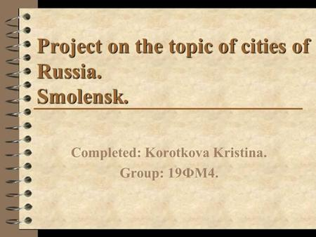 Project on the topic of cities of Russia. Smolensk.