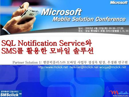 SQL Notification Service와 SMS를 활용한 모바일 솔루션
