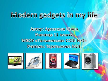 Modern gadgets in my life