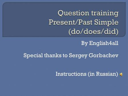 Question training Present/Past Simple (do/does/did)