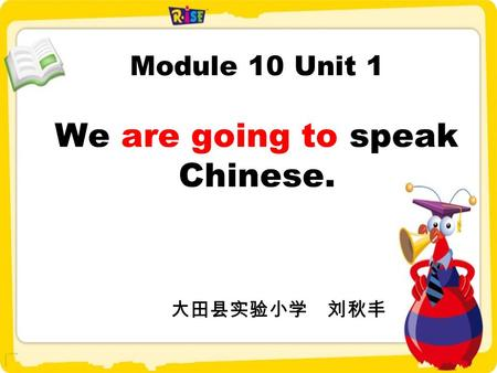 Module 10 Unit 1 We are going to speak Chinese.. Sing a song.