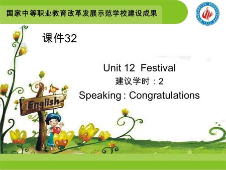 Unit 12 Festival 2 Speaking : Congratulations 32.