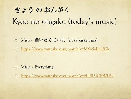 Kyoo no ongaku (today's music)