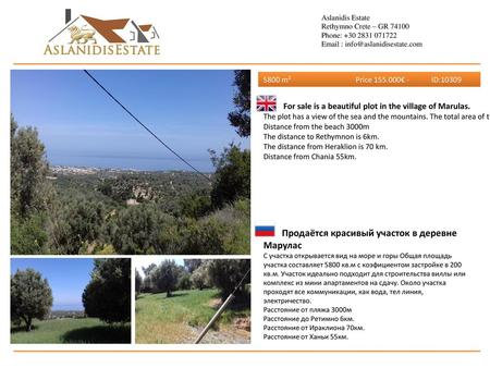 For sale is a beautiful plot in the village of Marulas.