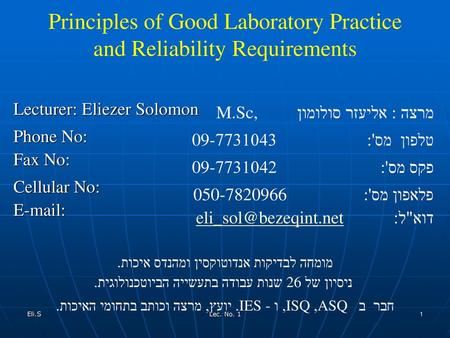 Principles of Good Laboratory Practice and Reliability Requirements