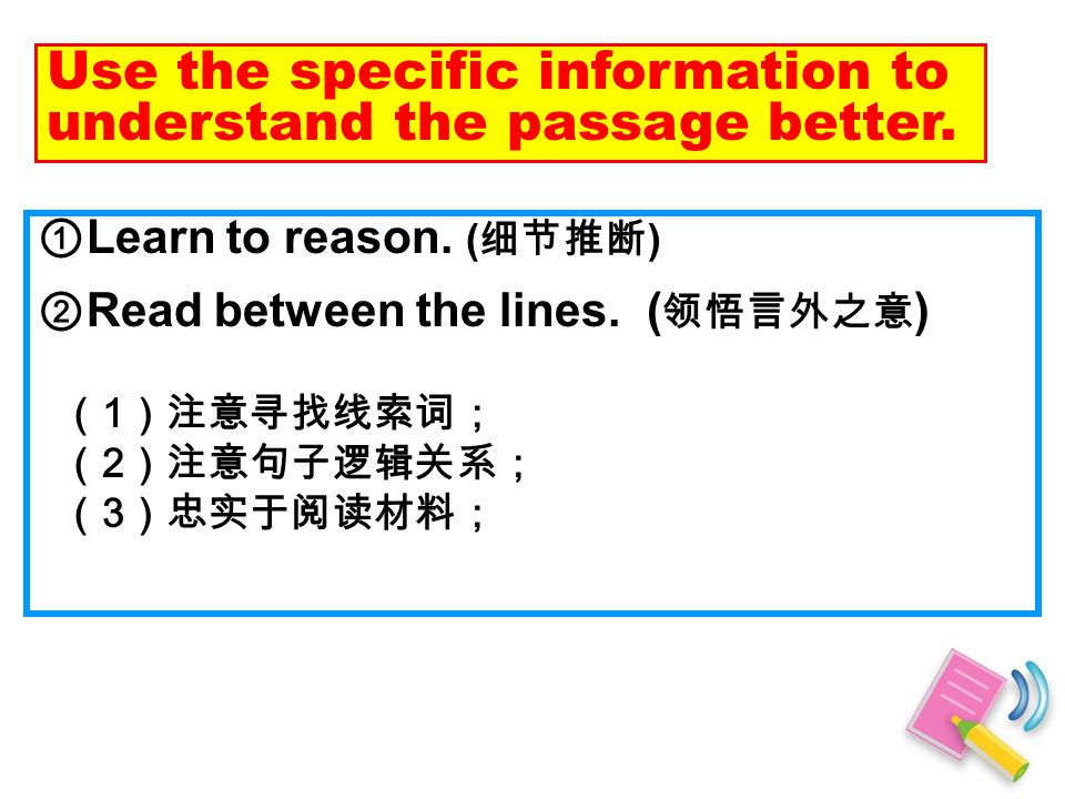 Use the specific information to understand the passage better.