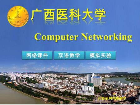 Computer Networking Department of Computer Networking Application CHAPTER 8 TRANSMISSION MEDIA 1 The first section 2 Exercises 3 Online lecture.