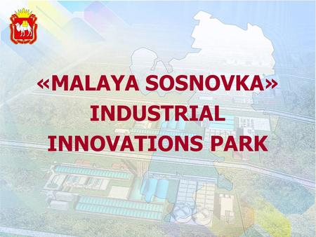 «MALAYA SOSNOVKA» INDUSTRIAL INNOVATIONS PARK. Information On The Ground Area in Malaya Sosnovka Industrial Innovations Park There is no encumbrances.