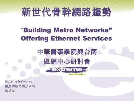 Building Metro Networks Offering Ethernet ServicesBuilding Metro Networks Offering Ethernet Services Extreme Networks.