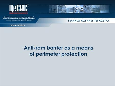 Anti-ram barrier as a means of perimeter protection.