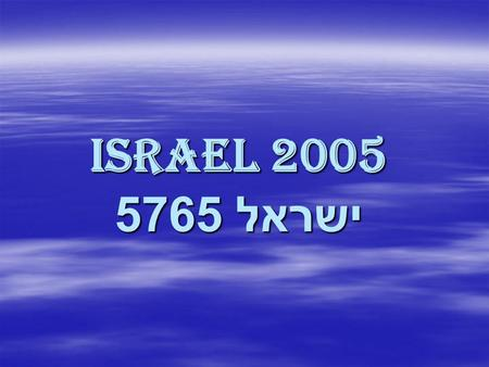 Israel 2005 ישראל 5765 About once a year, I travel ten time zones to spend a few weeks in the hospital at Nahariya, Israel. I make rounds with residents,