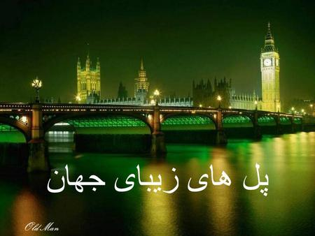 پل های زیبای جهان Old Man Westminster Bridge and Big Ben, London, England.