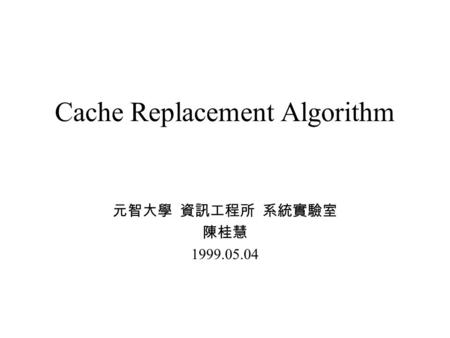 Cache Replacement Algorithm 1999.05.04. Outline Exiting document replacement algorithm Squids cache replacement algorithm Ideal Problem.