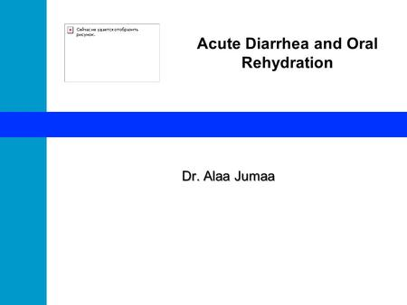 Acute Diarrhea and Oral Rehydration Dr. Alaa Jumaa.