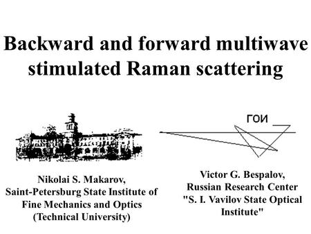 Backward and forward multiwave stimulated Raman scattering Victor G. Bespalov, Russian Research Center S. I. Vavilov State Optical Institute Nikolai.