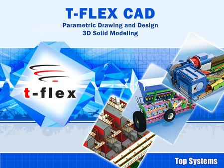 T-FLEX Parametric CAD is a full-function software system providing mechanical design professionals with the tools they need for today's complex design.
