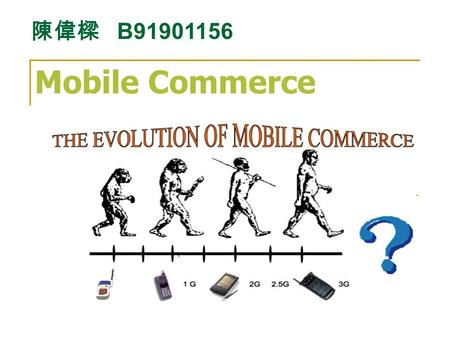 陳偉樑 B91901156 Mobile Commerce.