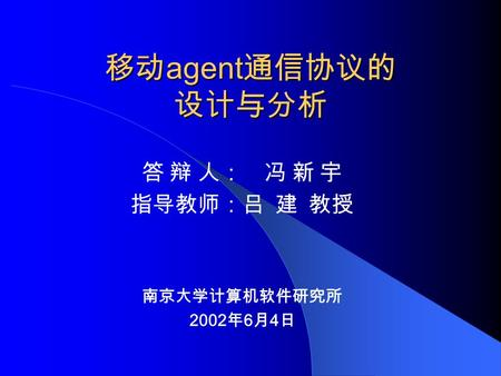 Agent agent 2002 6 4. Outline of Presentation Introduction: Inter-Agent Message Passing ARP: Design and Analysis Generalization: A Generic Framework Conclusion.