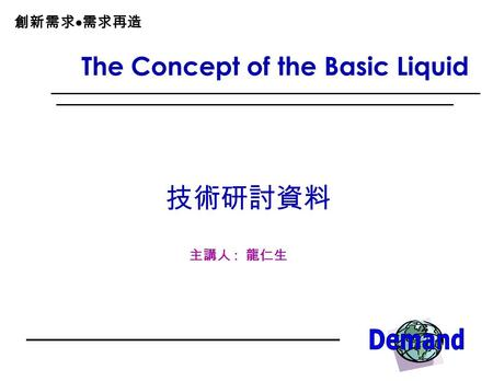 The Concept of the Basic Liquid