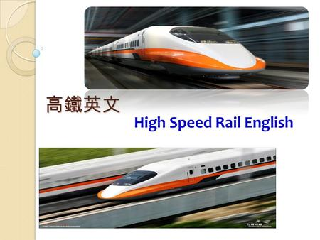 High Speed Rail English