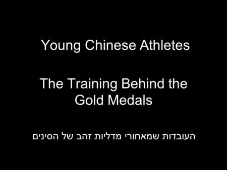 Young Chinese Athletes The Training Behind the Gold Medals העובדות שמאחורי מדליות זהב של הסינים.
