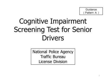 Cognitive Impairment Screening Test for Senior Drivers National Police Agency Traffic Bureau License Division 1 Guidance Pattern.